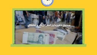 صندوق ذخیره ارز استراتژیک