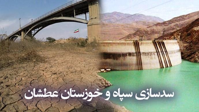 سدسازی سپاه و تشنگی خوزستان
