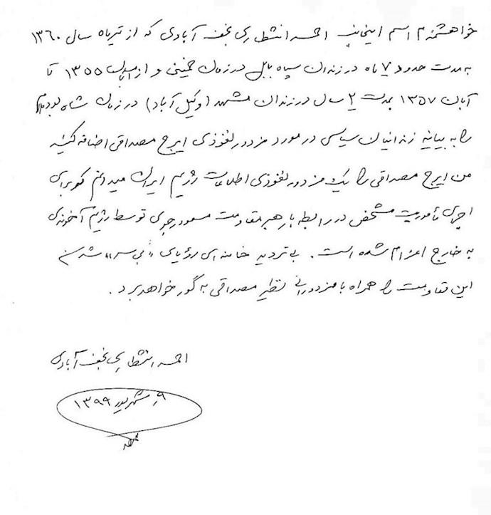 دستخط مجاهد صدیق احمد انتظاری نجفآبادی