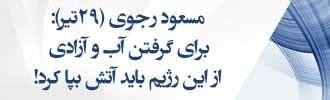 پیام مسعود رجوی ۲۹تیر