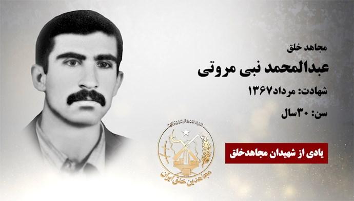 مجاهد شهید عبدالمحمد نبی مروتی