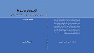 جلد کتاب کاپوها و هاپوها