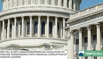 دو نماینده کنگره آمریکا - ارائه لایحه شفافسازی فساد مالی سران رژیم ایران