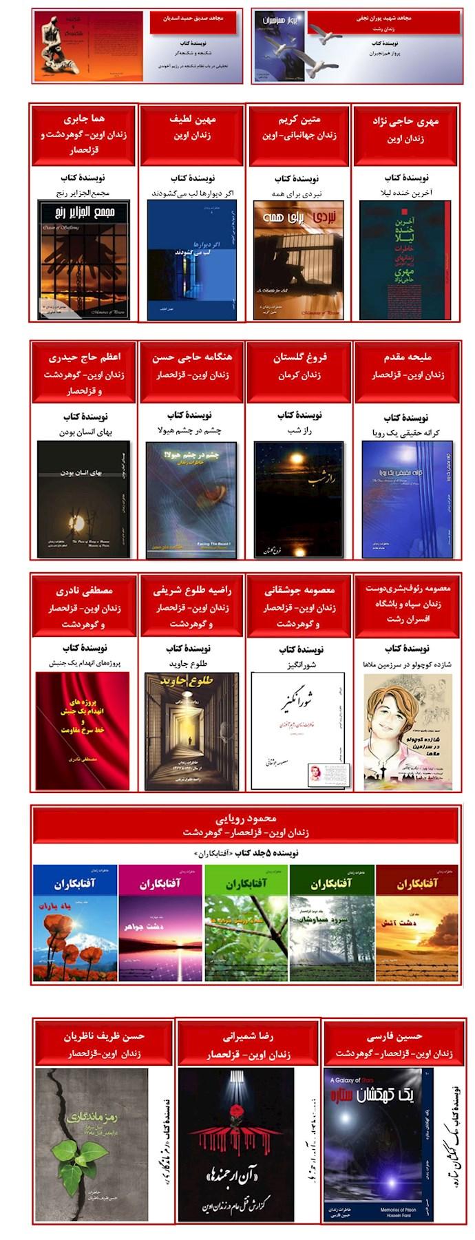 ۲۲کتاب زندانیان سیاسی