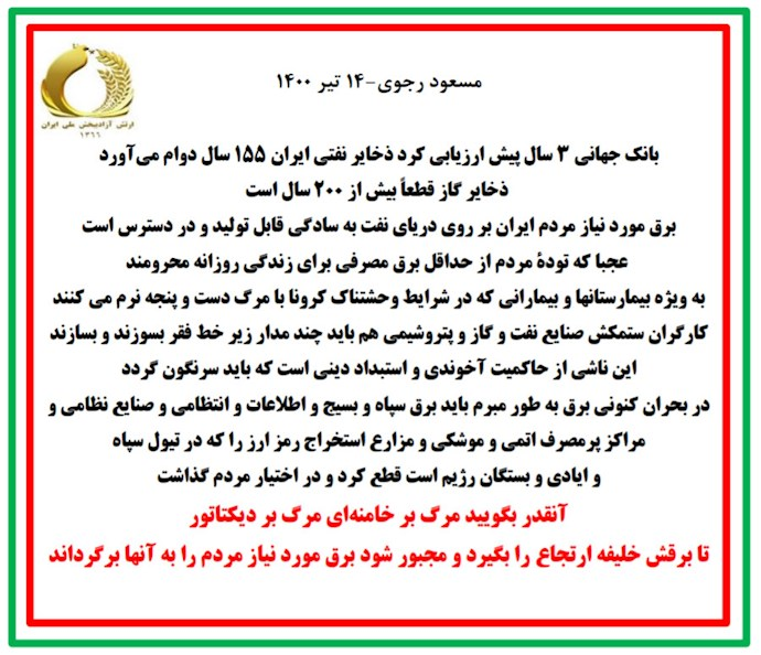 پیام مسعود رجوی در خصوص بحران برق - ۱۴تیر ۱۴۰۰