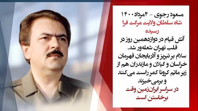 پیام مسعود رجوی رهبر مقاومت ایران - ۴مرداد ۱۴۰۰