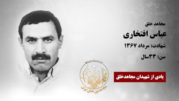 مجاهد شهید عباس افتخاری