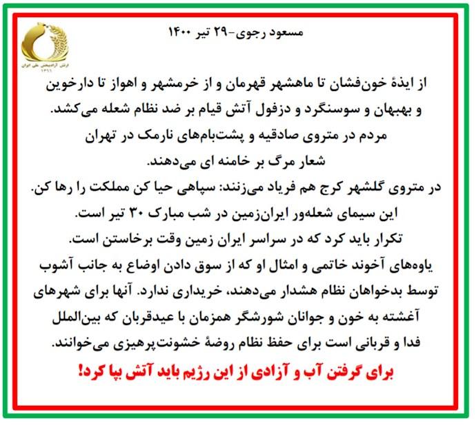 پیام مسعود رجوی ۲۹تیر ۱۴۰۰