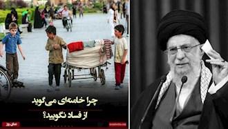 نمای روز - چرا خامنهای میگوید از فساد نگویید؟