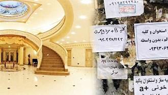 فاصله طبقاتی در ایران
