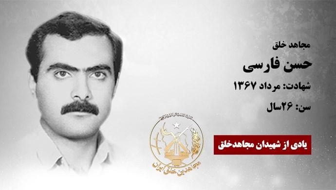 با یاد مجاهد شهید حسن فارسی
