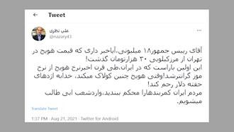 توئیت علی نظری عضو پیشین مجلس ارتجاع