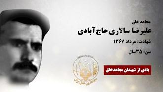 علیرضا سالاریحاجآبادی
