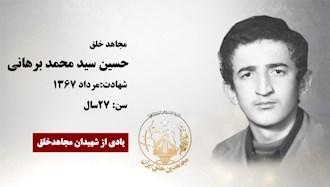 حسين سيد محمد برهاني
