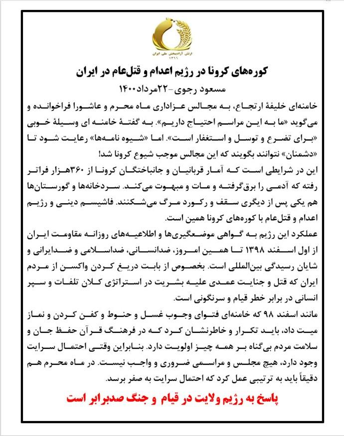 کورههای کرونا در رژیم اعدام و قتلعام در ایران - مسعود رجوی ۲۲مرداد ۱۴۰۰