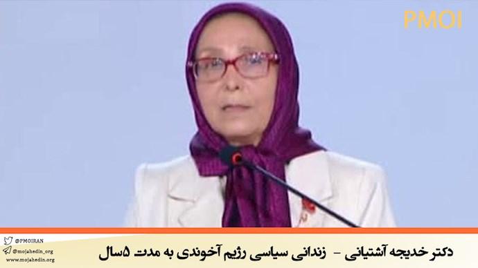 -دکتر خدیجه آشتیانی
