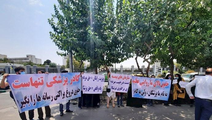 تجمع اعتراضی پزشکان