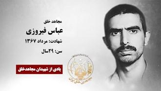 عباس فیروزی