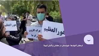 ارمغان آخوندها ـ خوزستان در عطش و آتش کرونا
