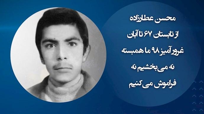 محسن عطارزاده