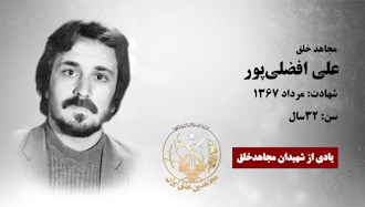 علی افضلیپور