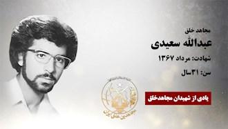 عبدالله سعیدی