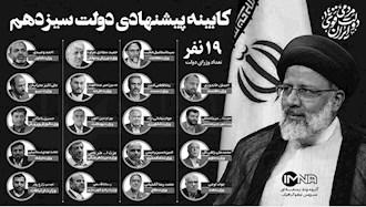 کابینه دزدان و جنایتکاران