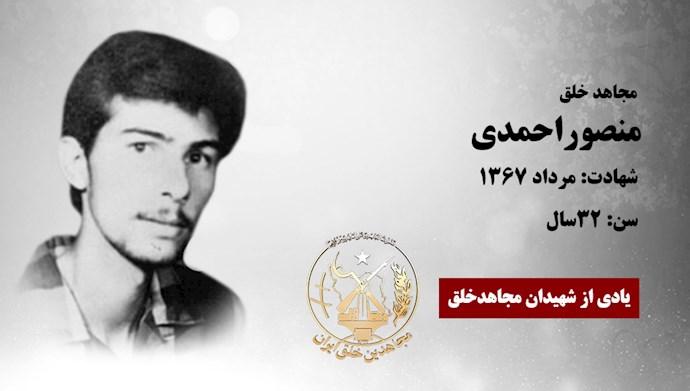 منصور احمدی