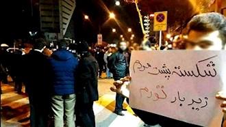 شعار مردم- شکسته پشت مردم زیر بار تورم