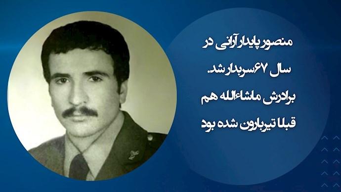 مجاهد شهید منصور پایدار آرانی