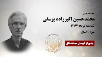 محمدحسین اکبرزاده یوسفی
