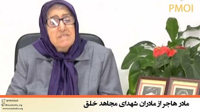 مادر هاجر از مادران شهدای مجاهد خلق