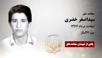 سیداصغر خضری