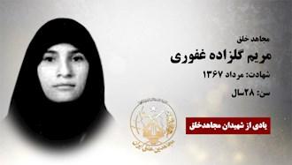 مريم گلزاده غفوري