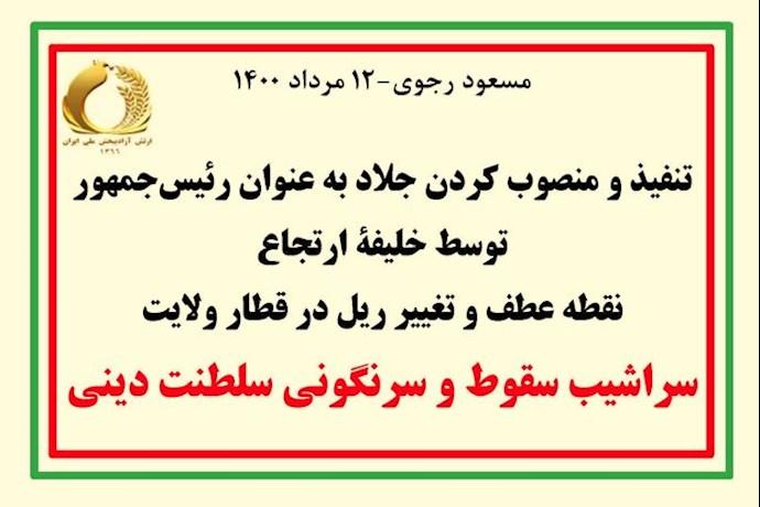 پیام رهبر مقاومت مسعود رجوی
