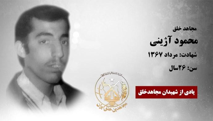 مجاهد شهید محمود آژینی
