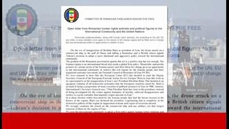بیانیهٔ کمیته پارلمانترهای رومانی