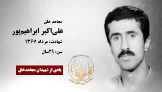 علیاکبر ابراهیمپور
