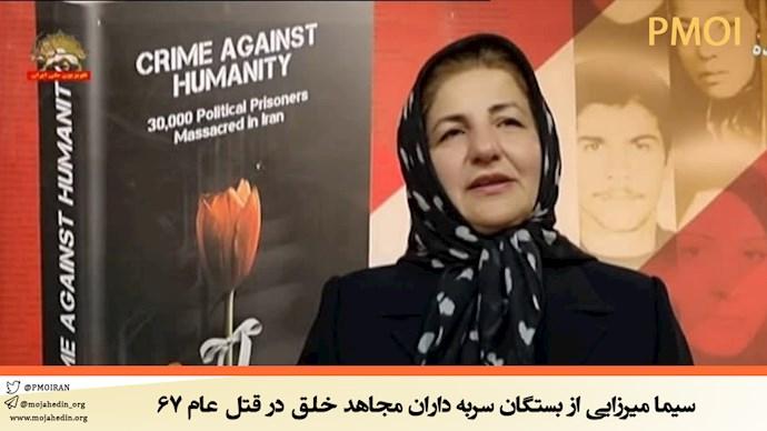 -سیما میرزایی از بستگان سربهداران مجاهد خلق در قتلعام ۶۷