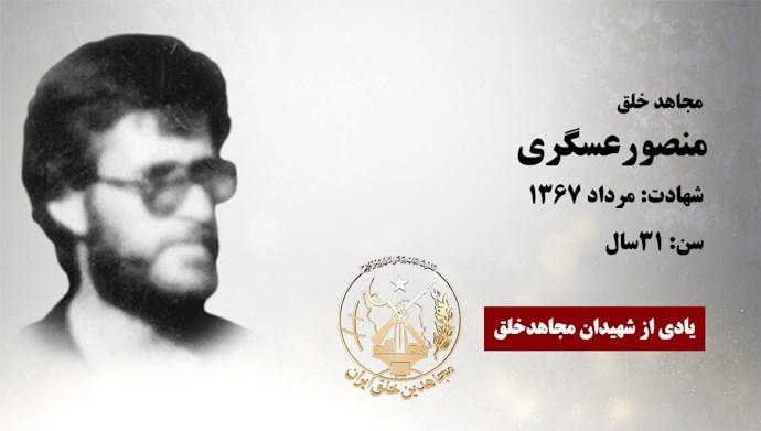 منصور عسگري