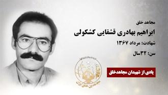 ابراهيم بهادري قشقايي كشكولي