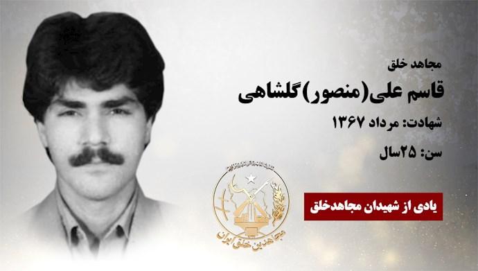 قاسم علي(منصور)گلشاهی