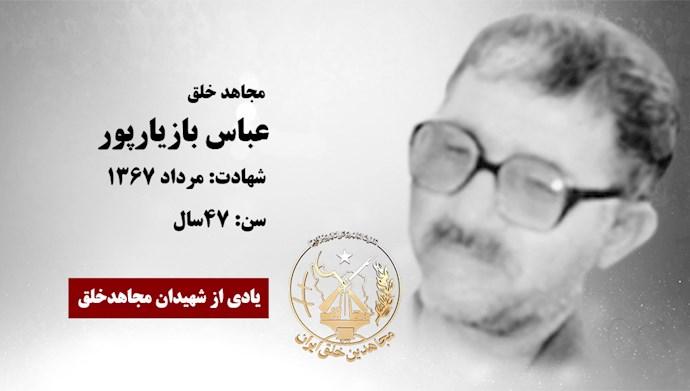 عباس بازیارپور
