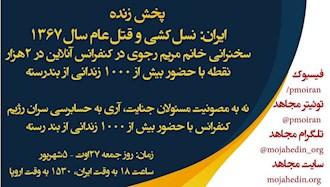 کنفرانس هزار زندانی از بندرسته در اشرف۳