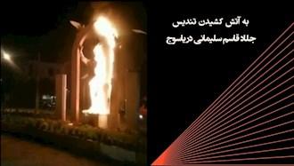 به آتش کشیدن تندیس تروریست بین المللی قاسم سلیمانی در یاسوج