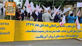 تظاهرات هواداران مجاهدین در استکهلم سوئد همزمان به شروع محاکمه حمید نوری از دژخیمان قتل عام ۶۷