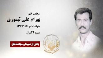 بهرام علی تیموری