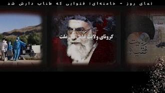 نمای روز - خامنهای؛ فتوایی که طناب دارش شد