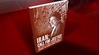 کتاب  «ایران، فراخوان برای عدالت»