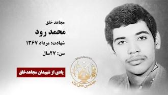 با یاد مجاهد شهید محمد رود